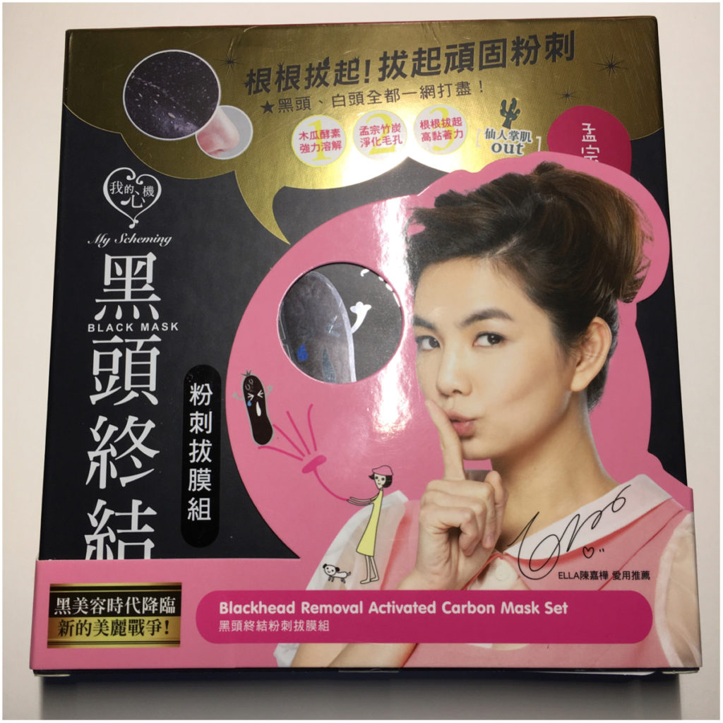 Blackhead Acne Removal Activated Carbon Mask Set by My Scheming
